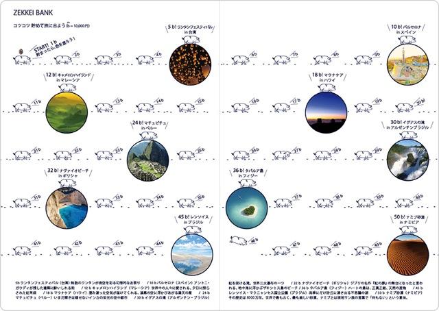 TABIPPOのテーマ《共創 / Co-Creation》によって生まれた絶景手帳
