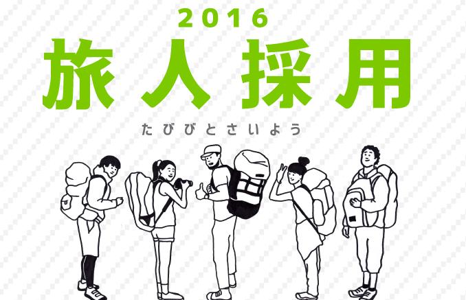 旅の経験で内定がもらえる!?旅人のための新卒採用支援プログラム「旅人採用2016」