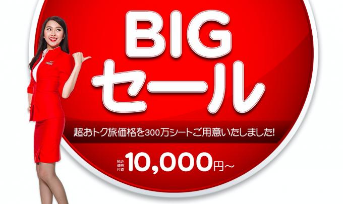 成田ーバンコクが10,000円!エアアジアが年に4回実施する「BIGセール」絶賛発売中!