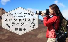 TABIPPO.NETで記事を書いてくれる、旅する◯◯な方50名の募集を開始します