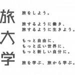 【24時間限定】旅大学in九州へ無料ご招待キャンペーンを開催!