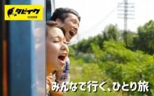 tabiiku_summer