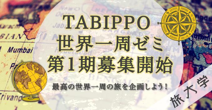 tabipp_one