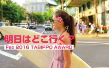 tabippo-award02
