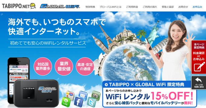 tabippo-globalwifi