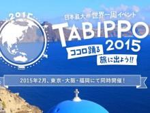 tabippo2015 2
