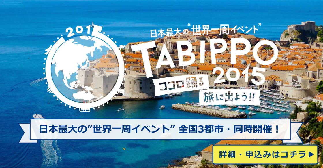 TABIPPO2015バナー