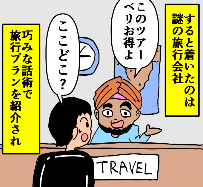 travel_agency