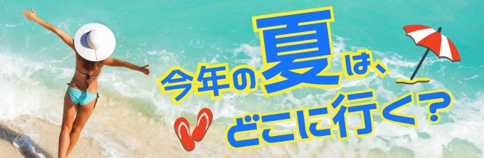 where-summer-01