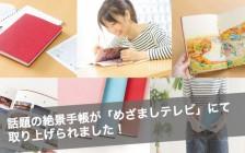 zekkei-techo-mezamashi