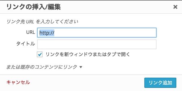 「リンクの挿入:編集」画面