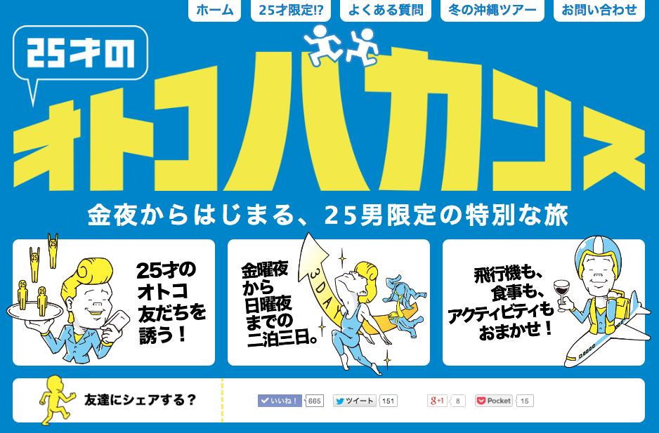 スクリーンショット(2014-01-07 20.12.04)
