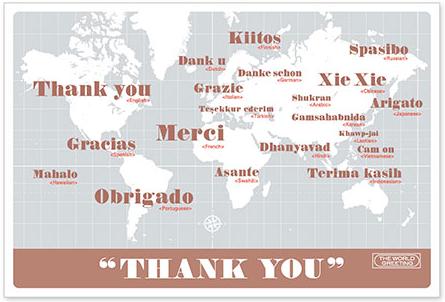 言葉 ありがとう の 世界 の