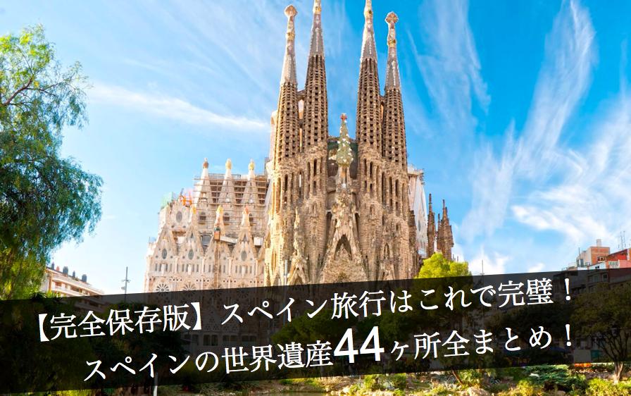 永久保存版】これで完璧!スペインの世界遺産45ヶ所全まとめ