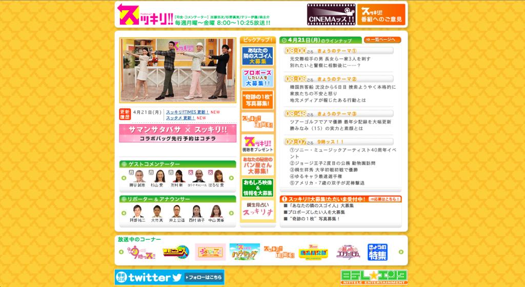 スクリーンショット 2014-04-21 18.47.28