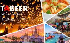 【4/29】第21回旅好き交流会タビール!のテーマはタイです!