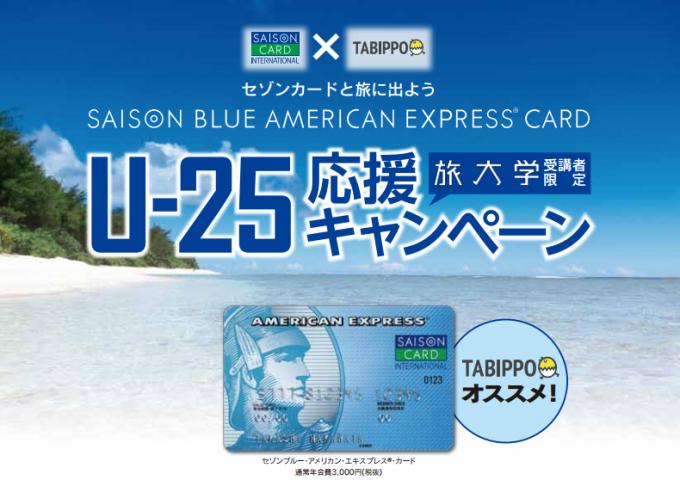 http://tabippo.net/tabidaigaku-card/