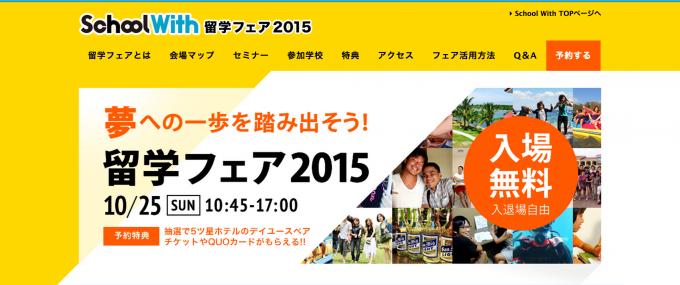 留学フェア2015