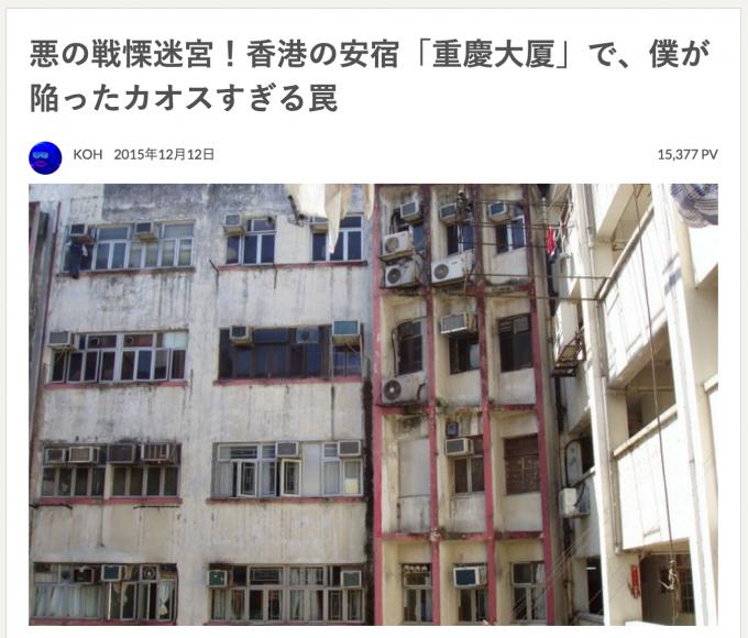 悪の戦慄迷宮!香港の安宿「重慶大厦」で、僕が陥ったカオスすぎる罠