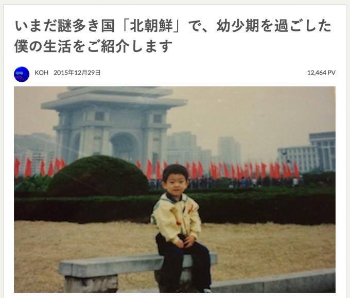 いまだ謎多き国「北朝鮮」で、幼少期を過ごした僕の生活をご紹介します