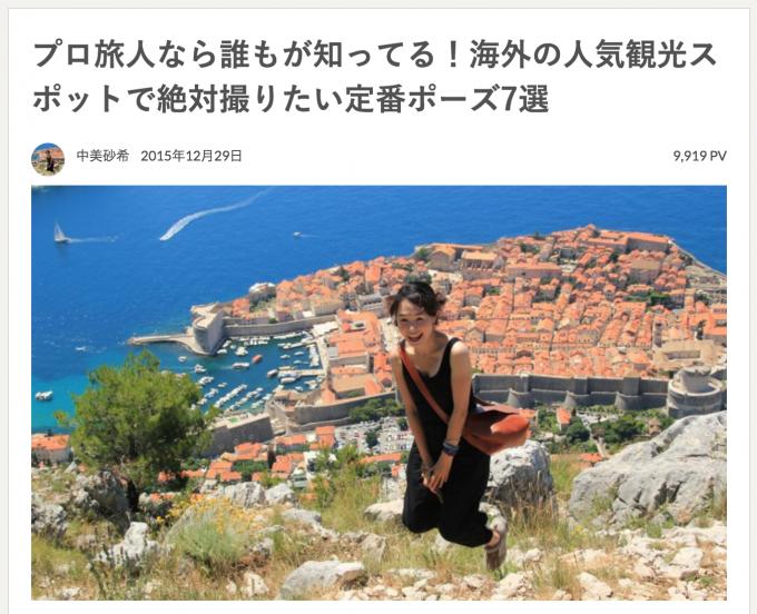 プロ旅人なら誰もが知ってる!海外の人気観光スポットで絶対撮りたい定番ポーズ7選