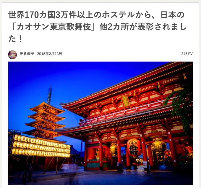 世界170カ国3万件以上のホステルから、日本の「カオサン東京歌舞伎」他2カ所が表彰されました!