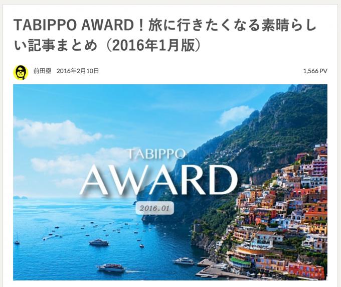 TABIPPO AWARD!旅に行きたくなる素晴らしい記事まとめ(2016年1月版)