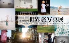 3月は旅×写真のイベントが熱い!本田直之さんら旅人たちの「世界旅写真展」は必見!