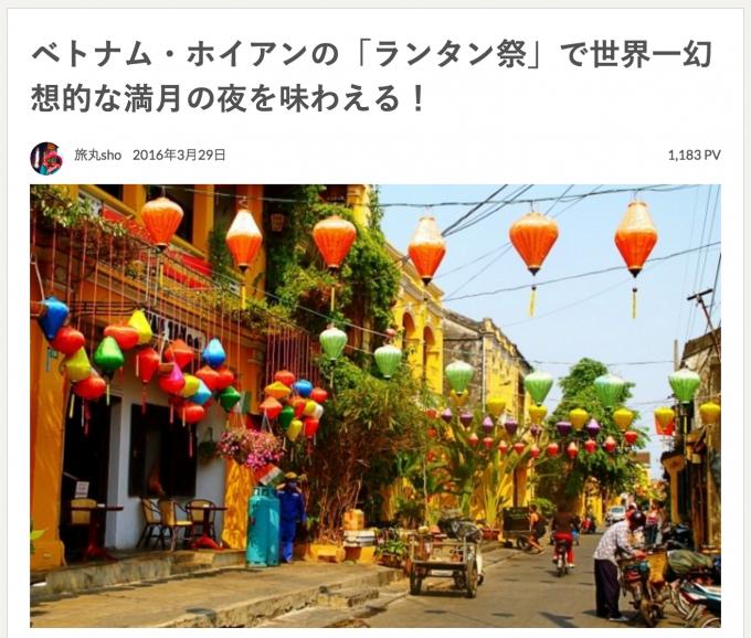 ベトナム・ホイアンの「ランタン祭」で世界一幻想的な満月の夜を味わえる!