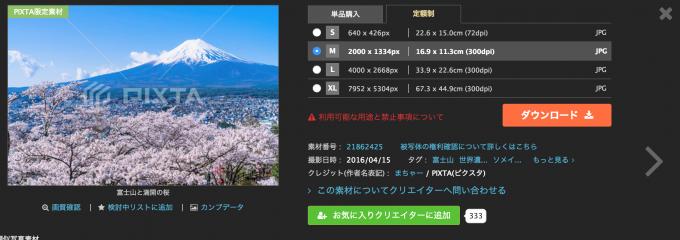 スクリーンショット 2016-05-09 11.19.34