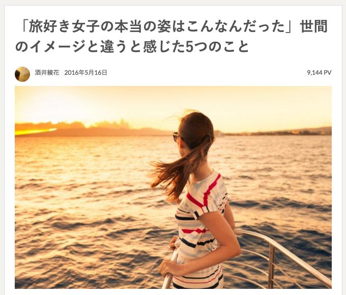 「旅好き女子の本当の姿はこんなんだった」世間のイメージと違うと感じた5つのこと