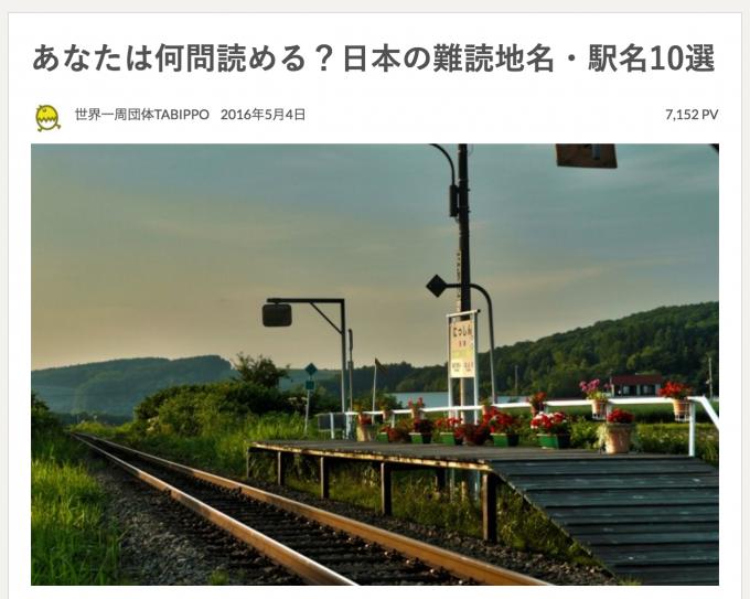 あなたは何問読める?日本の難読地名・駅名10選