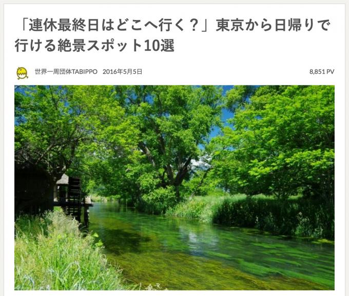「連休最終日はどこへ行く?」東京から日帰りで行ける絶景スポット10選