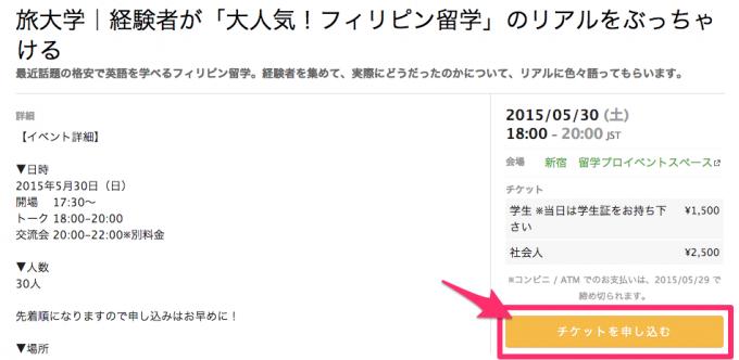 スクリーンショット_2015-05-27_16_32_16