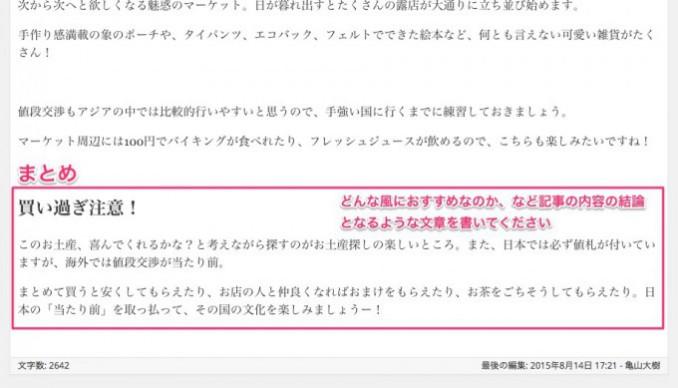 スクリーンショット_2015-08-14_17_34_21