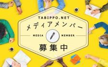 2018年度 | TABIPPO.NETを支えるメディアメンバーを3名募集します