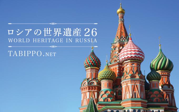 ロシアの世界遺産全26ヶ所!広大な国土と歴史が産み出した | TABIPPO.NET