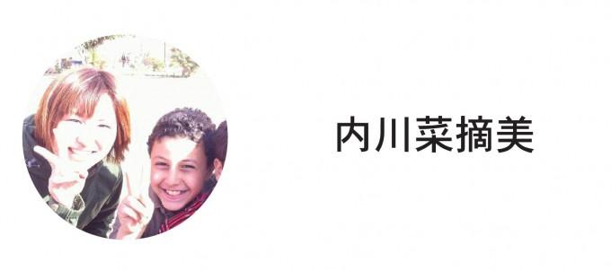 内川菜摘美