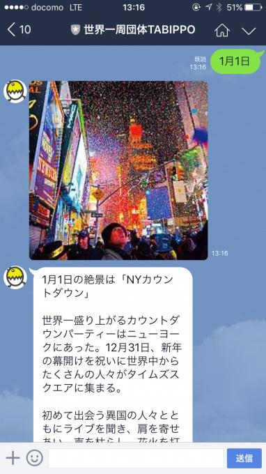 line@結果