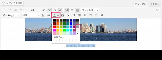 引用元表記の色を変える
