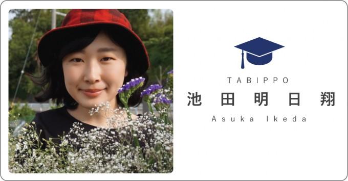 池田明日翔_旅大学