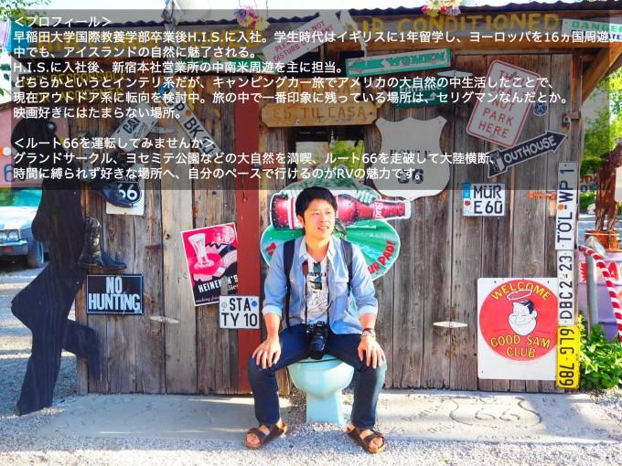 磯村プロフィール写真 (1)