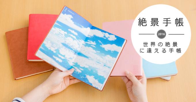 絶景手帳バナー2-01