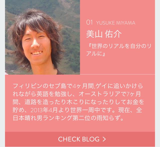 10_ゆうすけ
