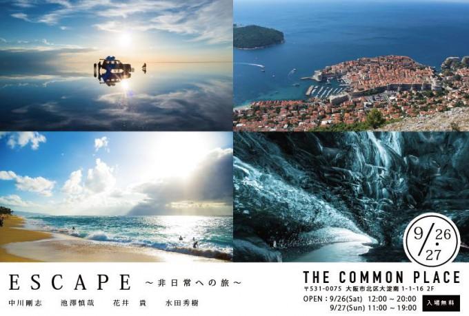 ESCAPE〜非日常への旅〜