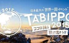 【明日に迫る!】TABIPPO2015 in 東京でしか得られない「ここだけのメリット」9つ