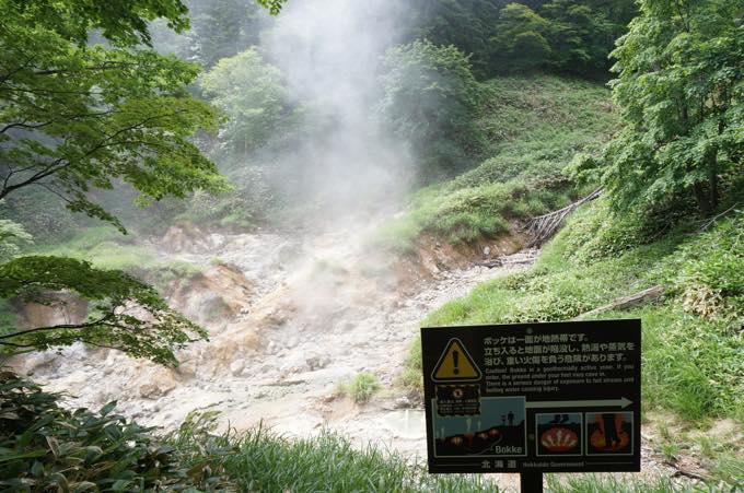 ボッケ(泥火山)(阿寒町)