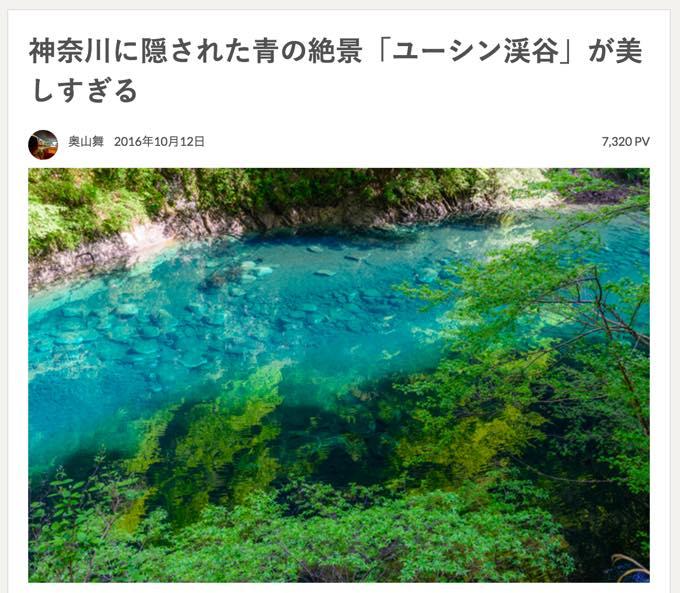 神奈川に隠された青の絶景「ユーシン渓谷」が美しすぎる