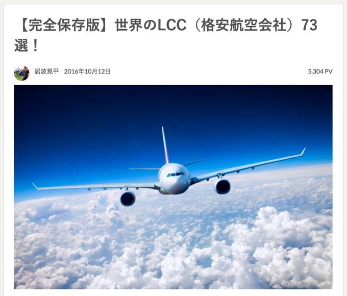 【完全保存版】世界のLCC(格安航空会社)73選!