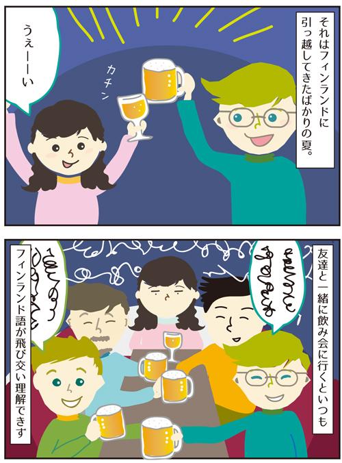 飲み会マンガ1